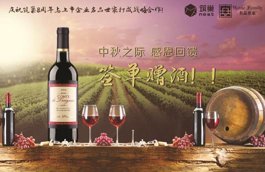 金九银十,天顺锦合新篇幅(上):美酒对佳人